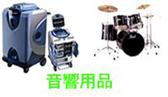 音響logo